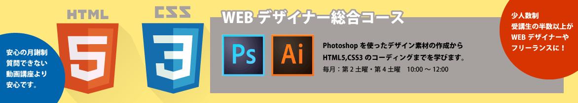 WEBデザイナー総合コース開始!