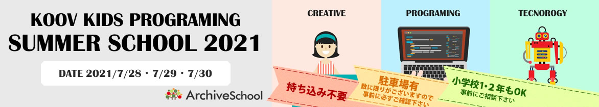 【コロナ対策済】サマースクール『夏休み「KOOVでロボットプログラミング」ワークショップ2021』開講!